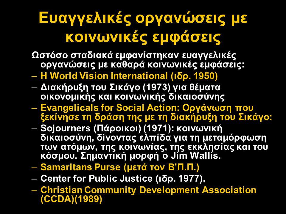 Ευαγγελικές οργανώσεις με κοινωνικές εμφάσεις