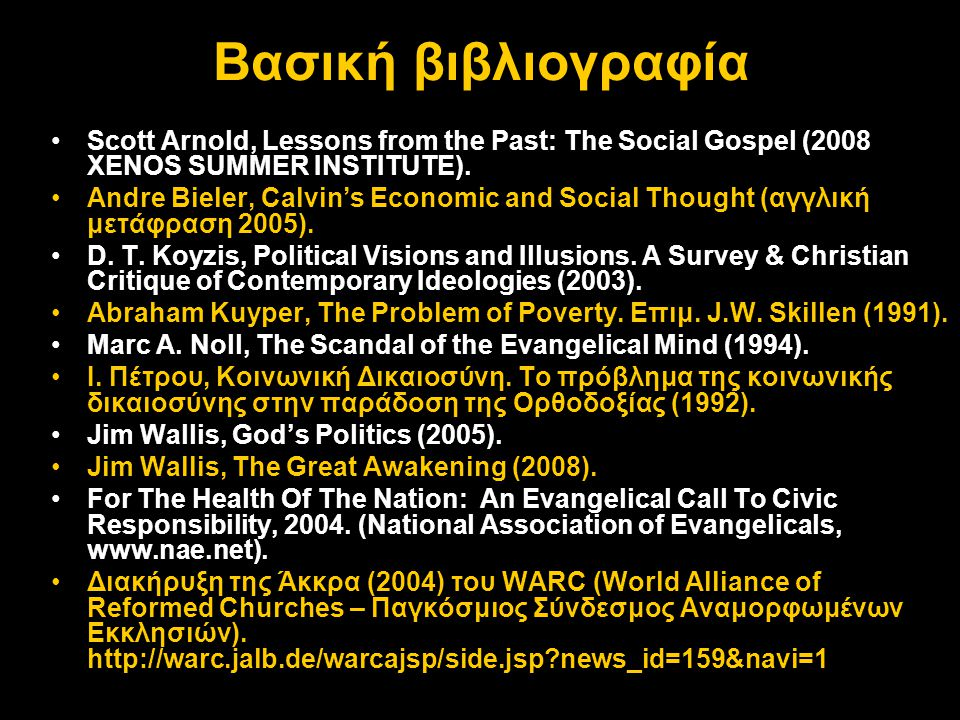 Βασική βιβλιογραφία Scott Arnold, Lessons from the Past: The Social Gospel (2008 XENOS SUMMER INSTITUTE).