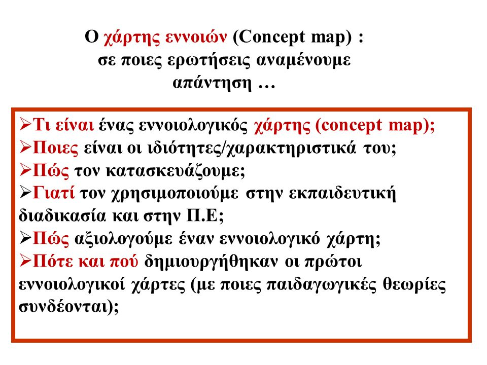 O χάρτης εννοιών (Concept map) : σε ποιες ερωτήσεις αναμένουμε απάντηση …