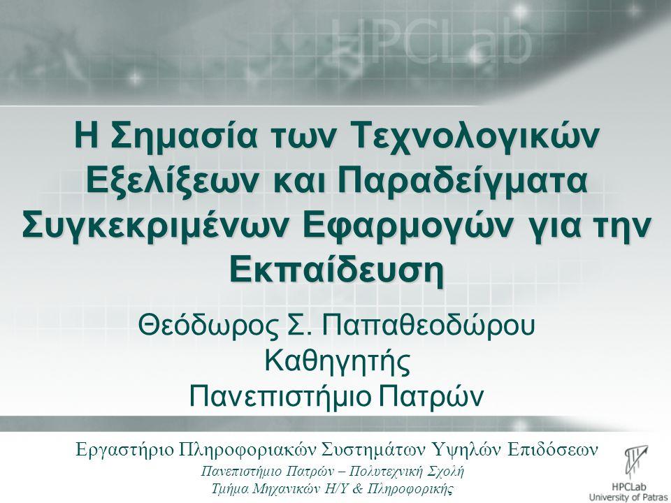 Η Σημασία των Τεχνολογικών Εξελίξεων και Παραδείγματα Συγκεκριμένων Εφαρμογών για την Εκπαίδευση Θεόδωρος Σ.