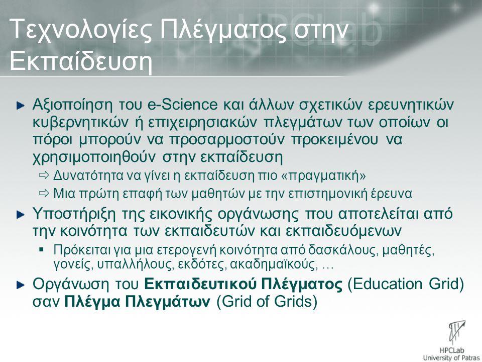 Τεχνολογίες Πλέγματος στην Εκπαίδευση