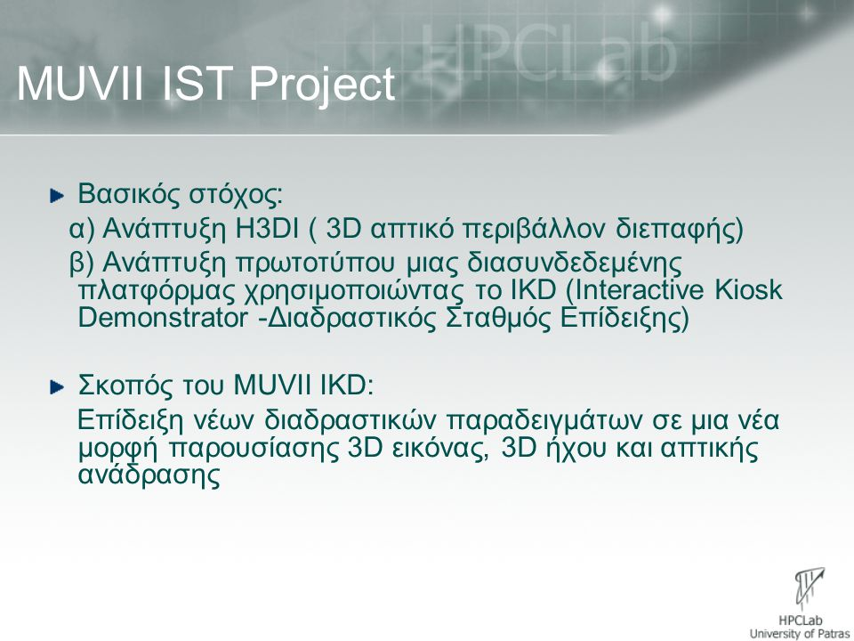 MUVII IST Project Βασικός στόχος: