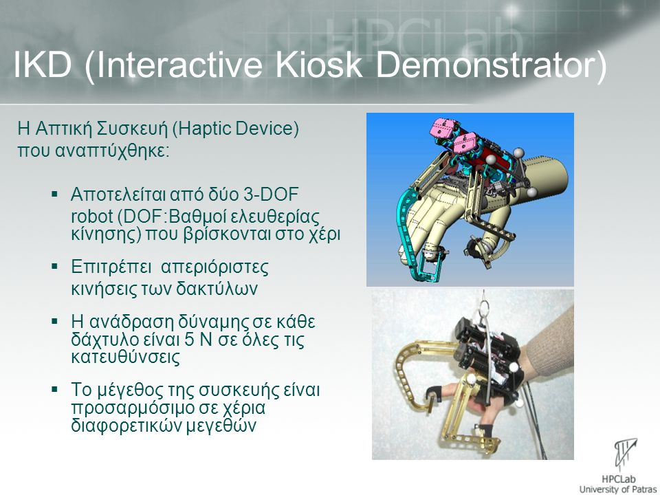 IKD (Interactive Kiosk Demonstrator)