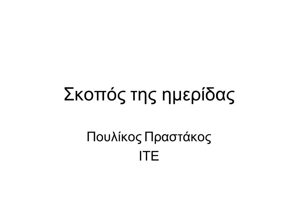 Πουλίκος Πραστάκος ΙΤΕ