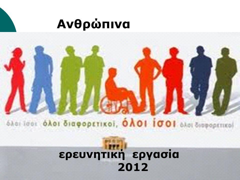Ανθρώπινα Δικαιώματα ερευνητική εργασία 2012