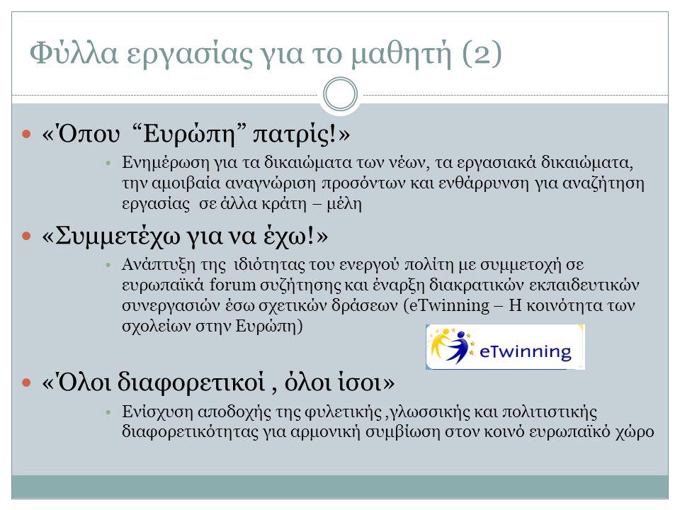 Φύλλα εργασίας για το μαθητή (2)
