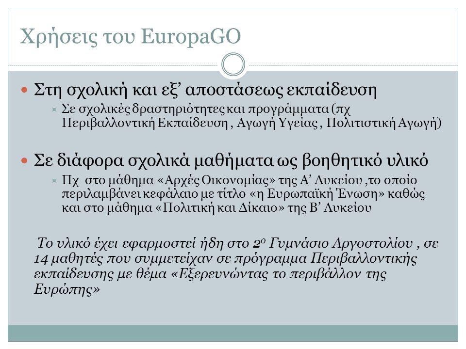 Χρήσεις του EuropaGO Στη σχολική και εξ' αποστάσεως εκπαίδευση