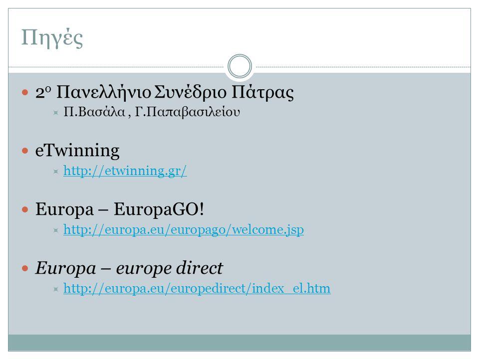Πηγές 2ο Πανελλήνιο Συνέδριο Πάτρας eTwinning Europa – EuropaGO!