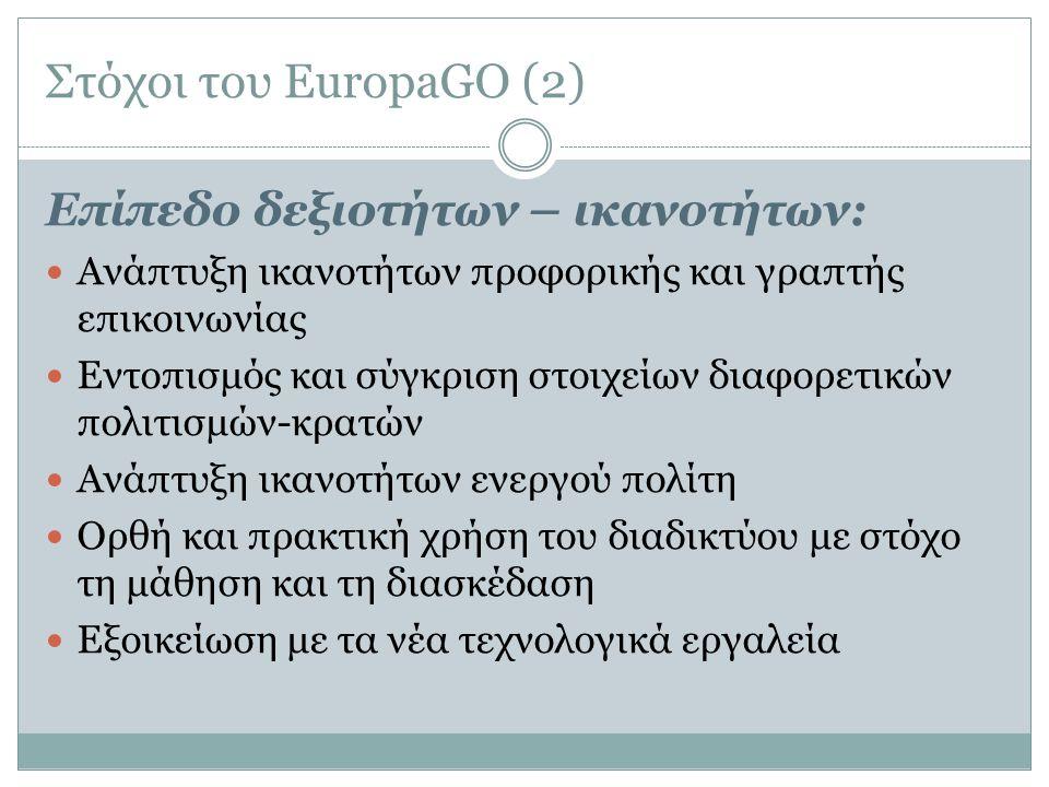 Στόχοι του EuropaGO (2) Επίπεδο δεξιοτήτων – ικανοτήτων: