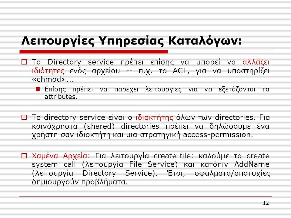 Λειτουργίες Υπηρεσίας Καταλόγων: