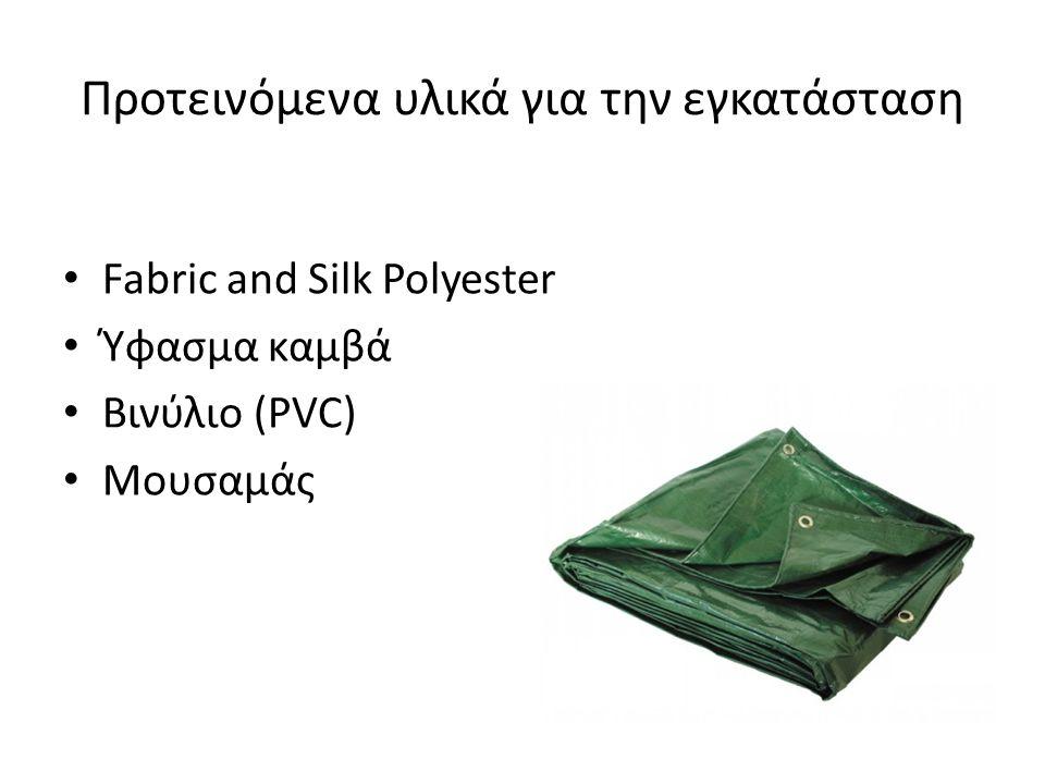 Προτεινόμενα υλικά για την εγκατάσταση