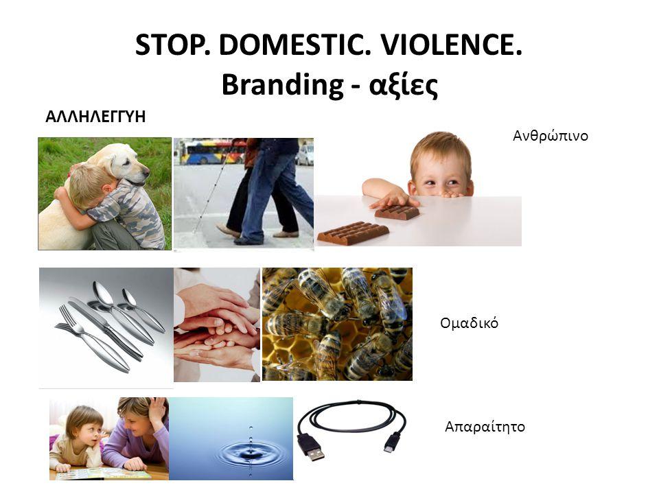 STOP. DOMESTIC. VIOLENCE. Branding - αξίες