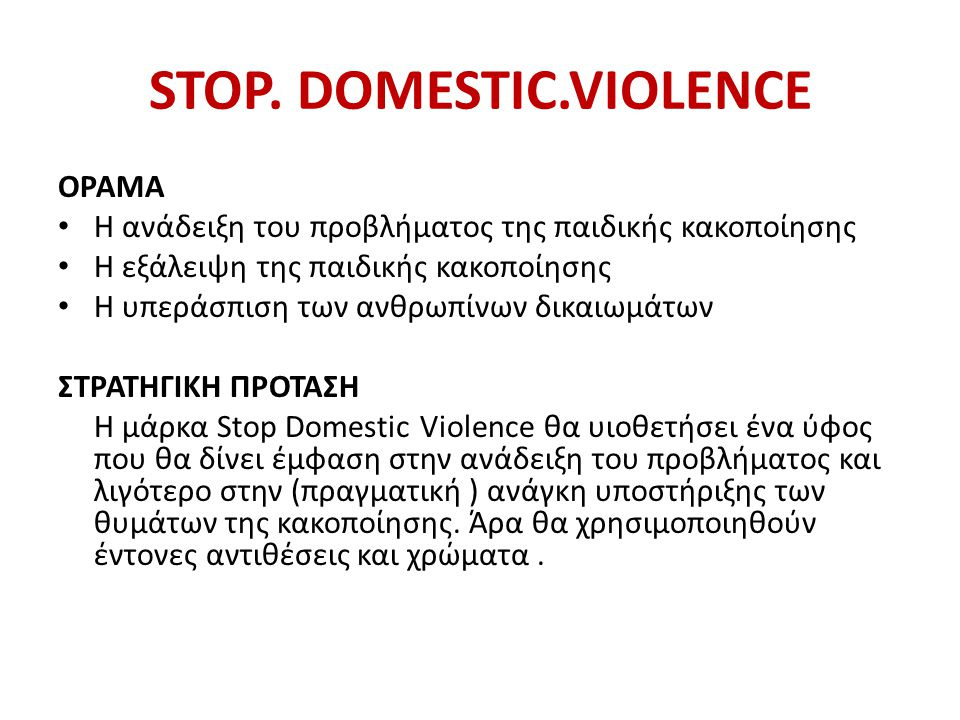 STOP. DOMESTIC.VIOLENCE