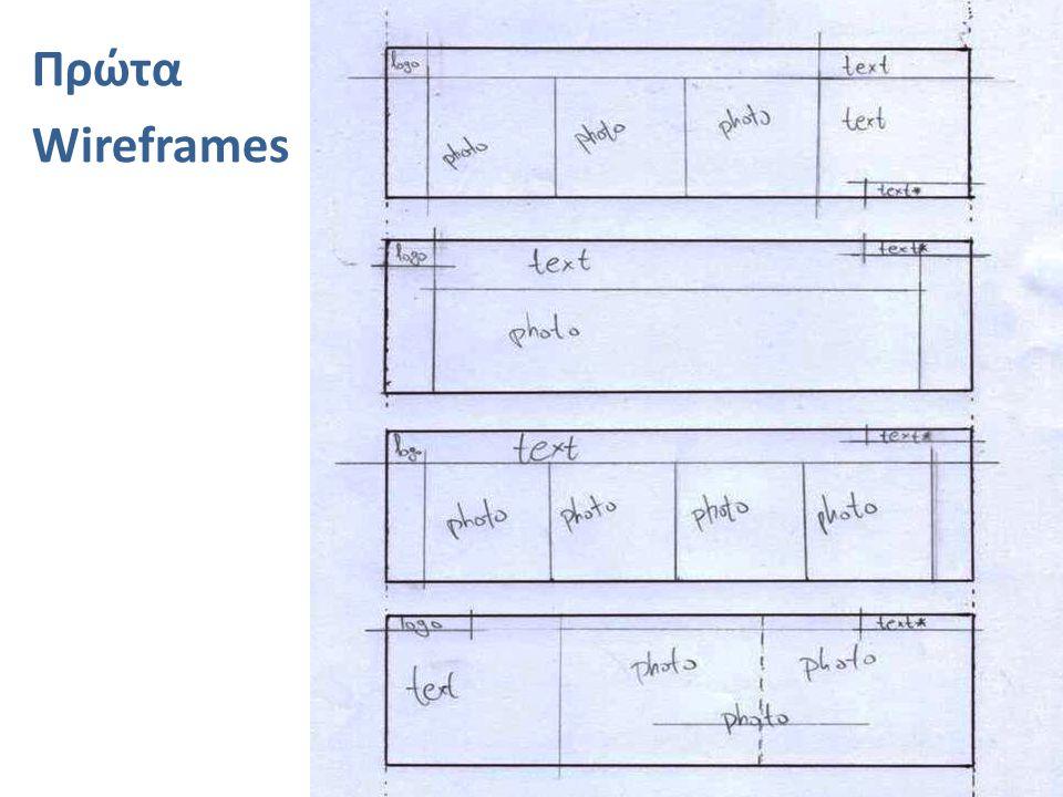 Πρώτα Wireframes