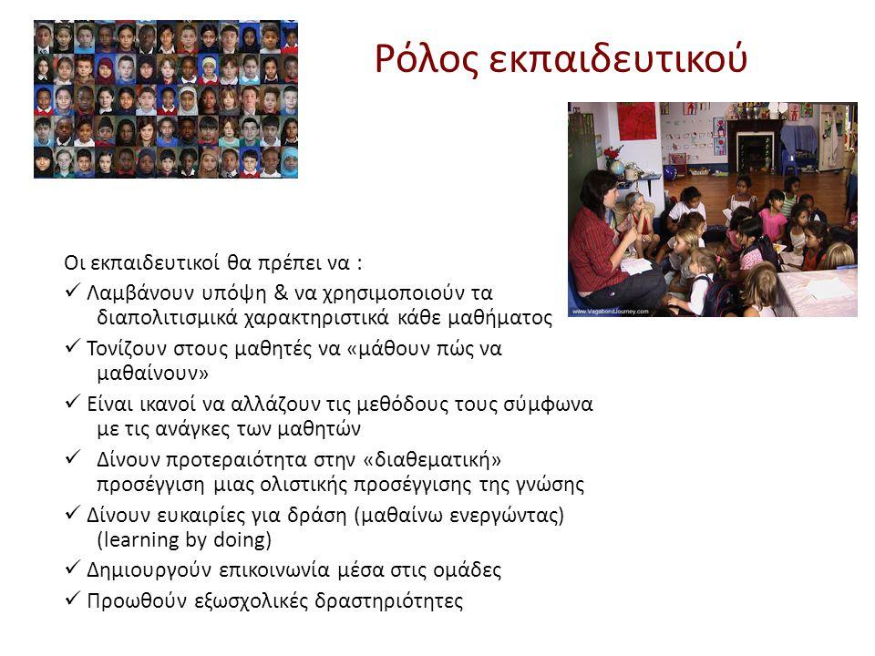Ρόλος εκπαιδευτικού Οι εκπαιδευτικοί θα πρέπει να :