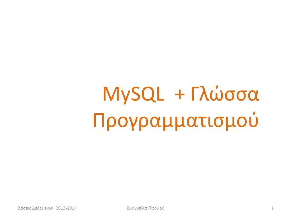 MySQL + Γλώσσα Προγραμματισμού