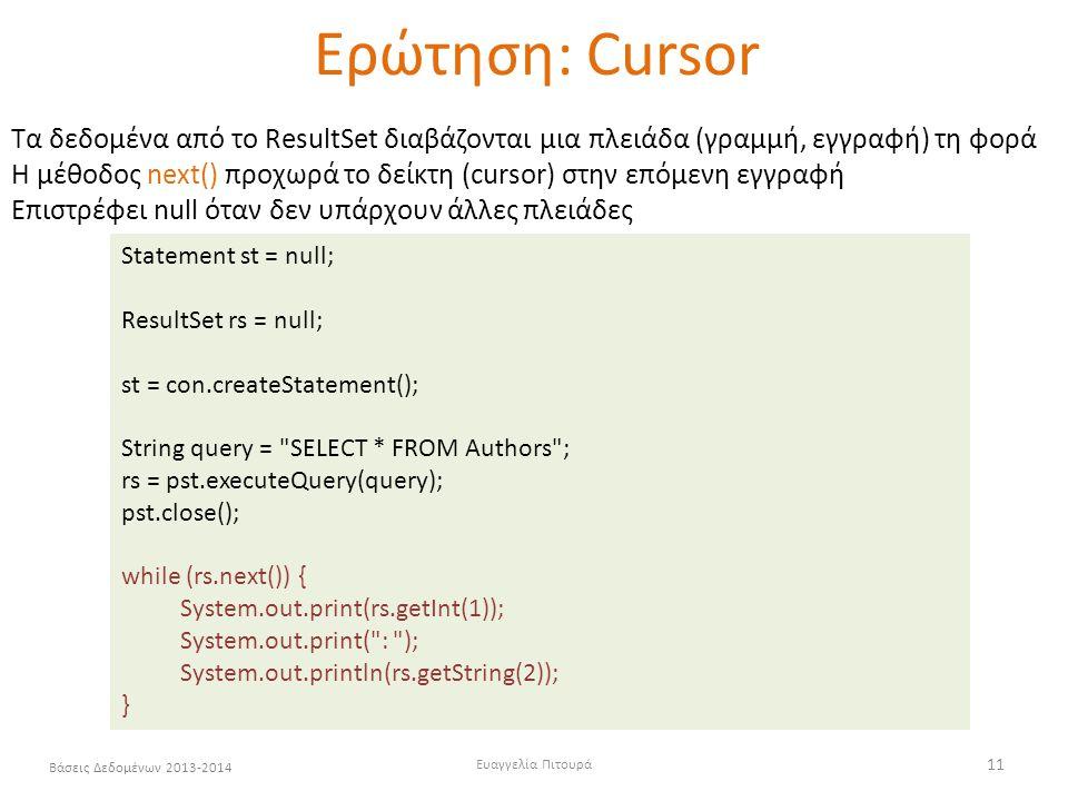 Ερώτηση: Cursor Τα δεδομένα από το ResultSet διαβάζονται μια πλειάδα (γραμμή, εγγραφή) τη φορά.