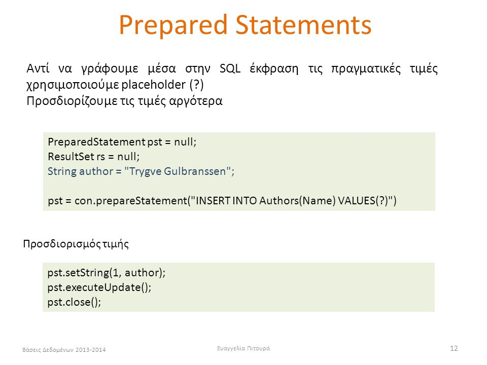 Prepared Statements Αντί να γράφουμε μέσα στην SQL έκφραση τις πραγματικές τιμές χρησιμοποιούμε placeholder ( )