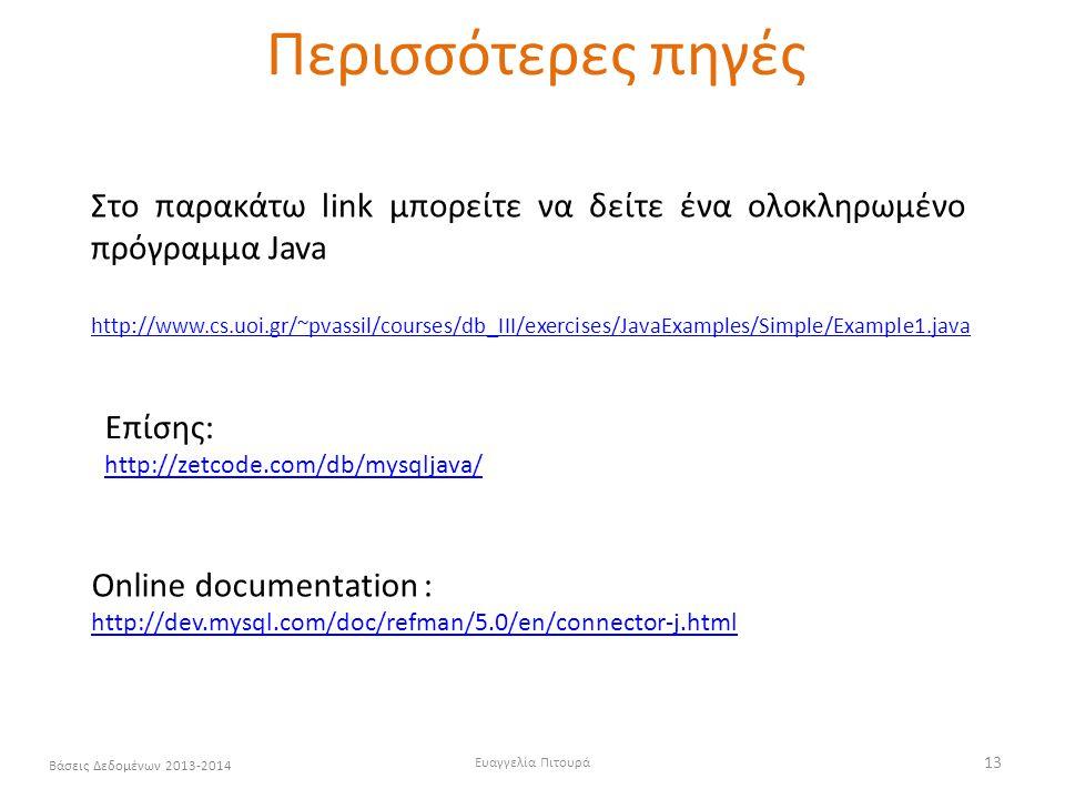 Περισσότερες πηγές Στο παρακάτω link μπορείτε να δείτε ένα ολοκληρωμένο πρόγραμμα Java.
