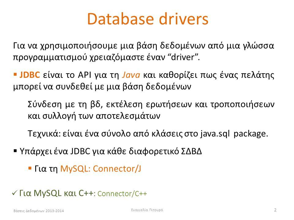 Database drivers Για να χρησιμοποιήσουμε μια βάση δεδομένων από μια γλώσσα προγραμματισμού χρειαζόμαστε έναν driver .