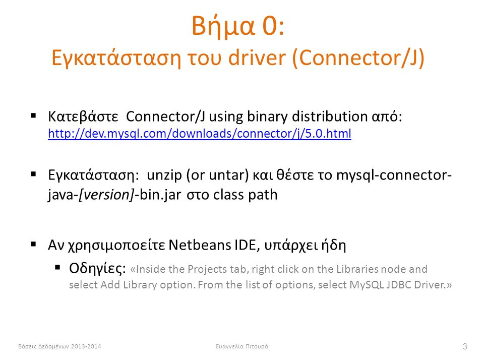 Βήμα 0: Εγκατάσταση του driver (Connector/J)
