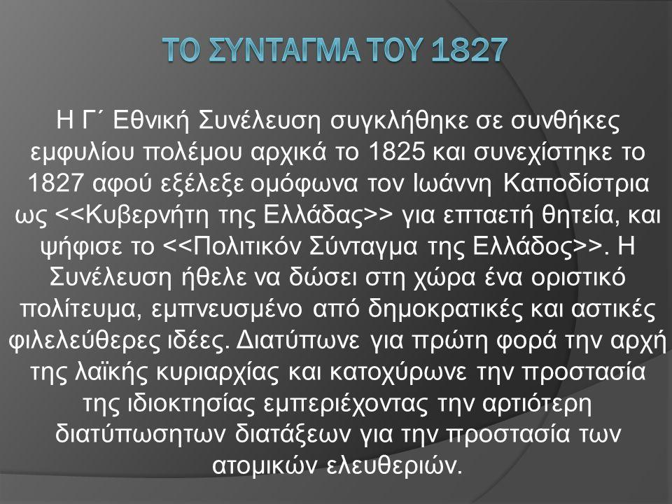 ΤΟ ΣΥΝΤΑΓΜΑ ΤΟΥ 1827