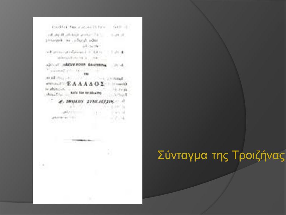 Σύνταγμα της Τροιζήνας