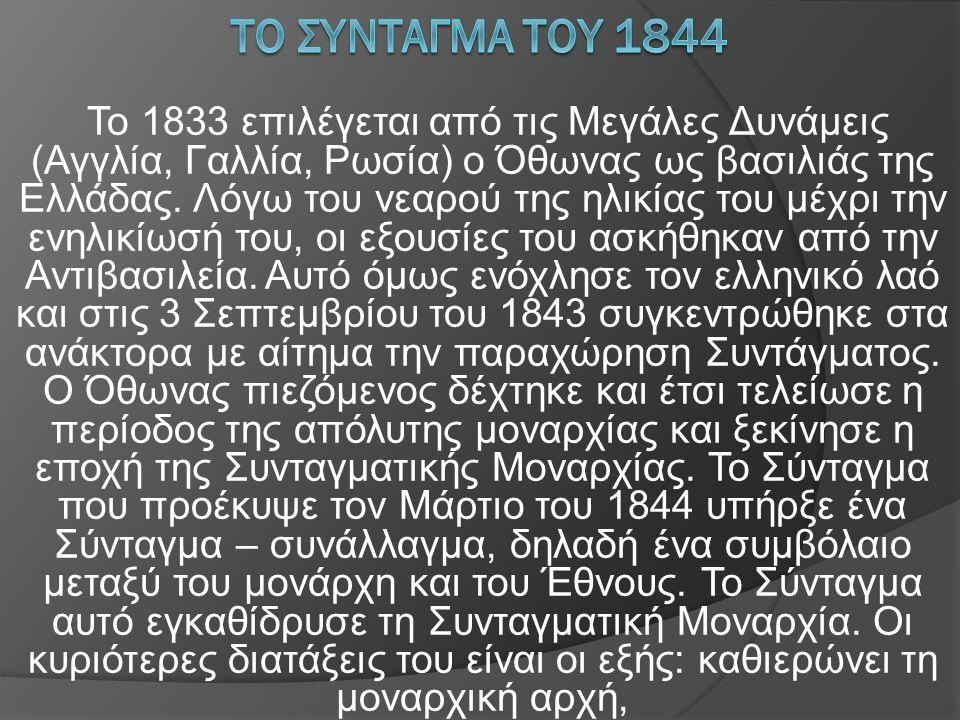 ΤΟ ΣΥΝΤΑΓΜΑ ΤΟΥ 1844
