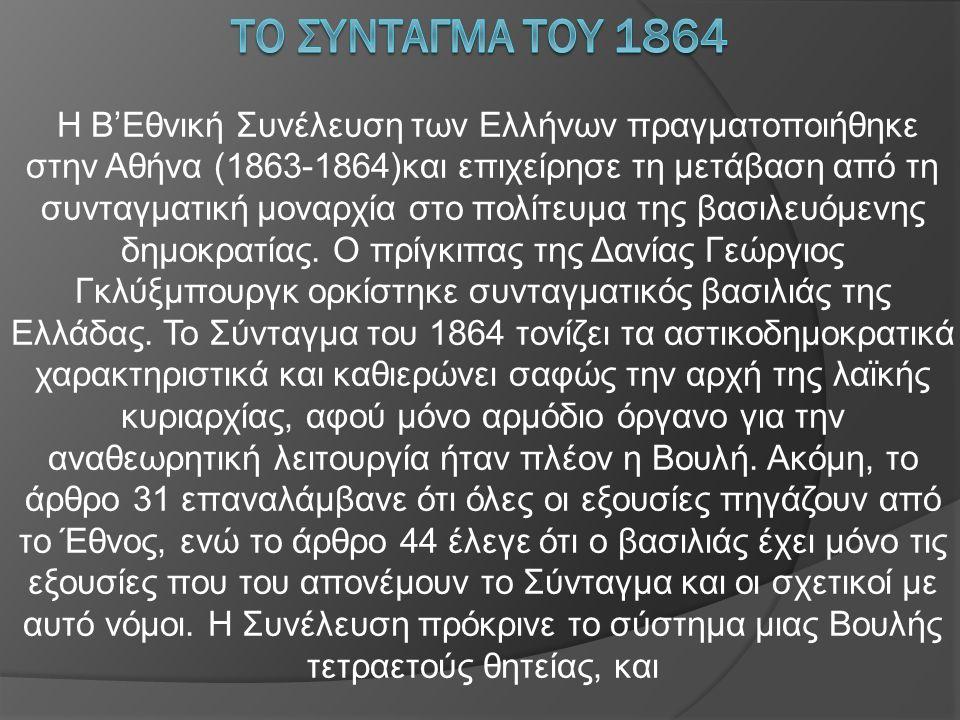 ΤΟ ΣΥΝΤΑΓΜΑ ΤΟΥ 1864