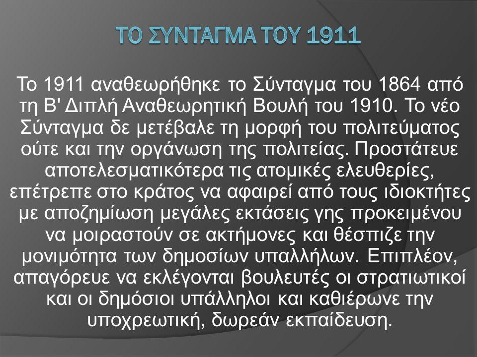 ΤΟ ΣΥΝΤΑΓΜΑ ΤΟΥ 1911