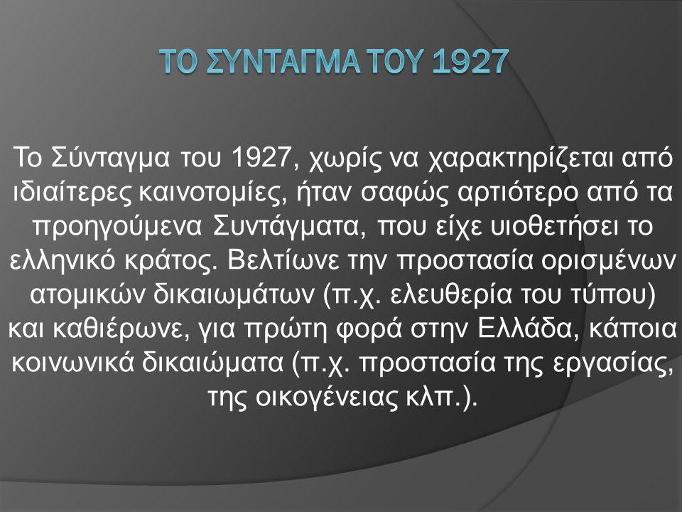 ΤΟ ΣΥΝΤΑΓΜΑ ΤΟΥ 1927