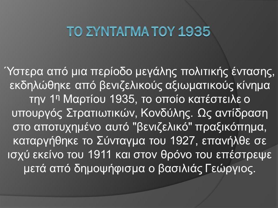 ΤΟ ΣΥΝΤΑΓΜΑ ΤΟΥ 1935