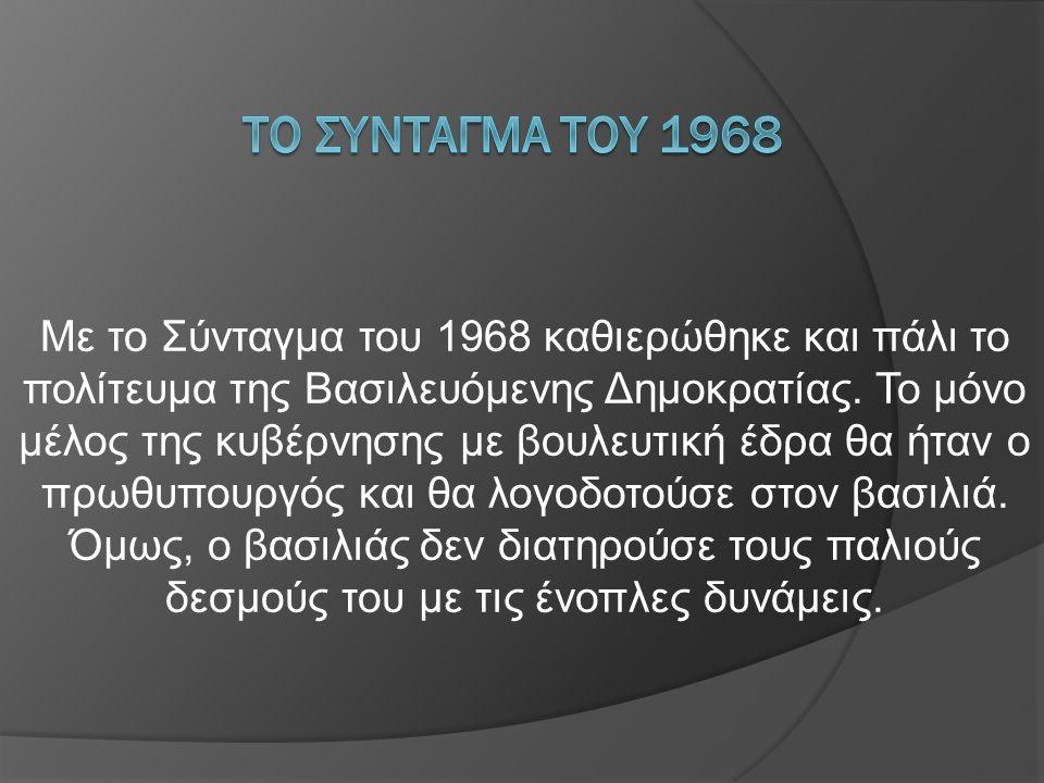 ΤΟ ΣΥΝΤΑΓΜΑ ΤΟΥ 1968