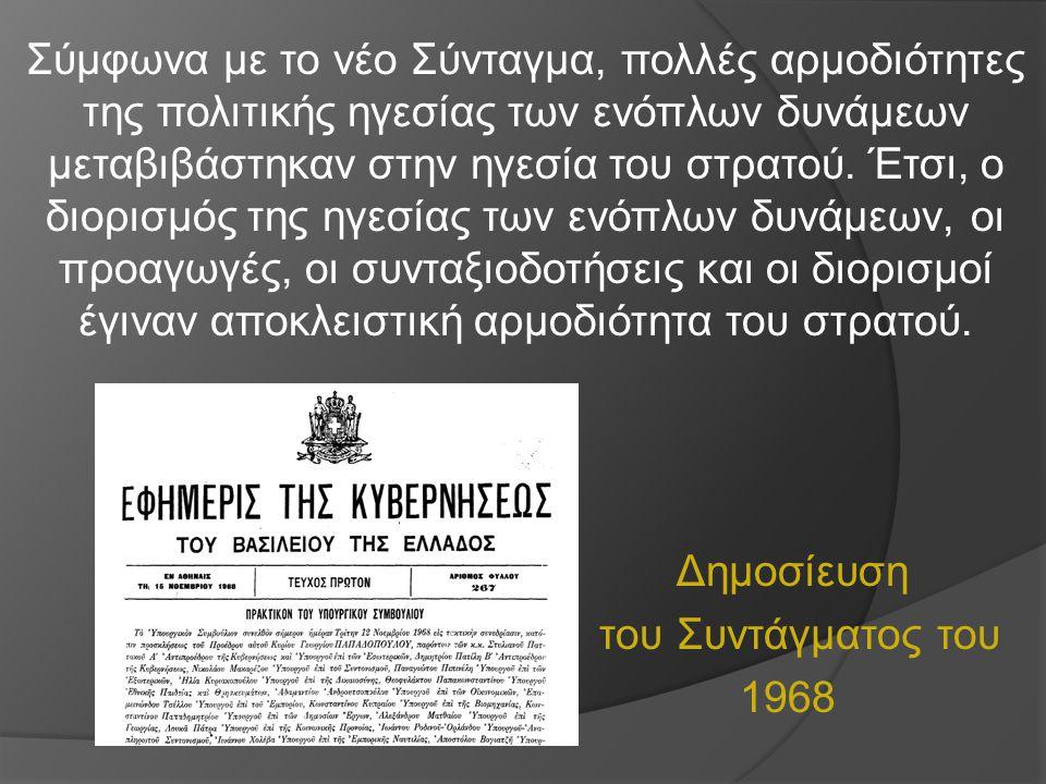 Σύμφωνα με το νέο Σύνταγμα, πολλές αρμοδιότητες της πολιτικής ηγεσίας των ενόπλων δυνάμεων μεταβιβάστηκαν στην ηγεσία του στρατού. Έτσι, ο διορισμός της ηγεσίας των ενόπλων δυνάμεων, οι προαγωγές, οι συνταξιοδοτήσεις και οι διορισμοί έγιναν αποκλειστική αρμοδιότητα του στρατού.