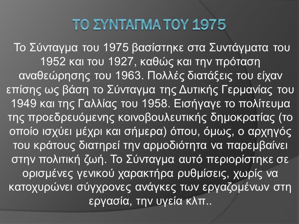 ΤΟ ΣΥΝΤΑΓΜΑ ΤΟΥ 1975
