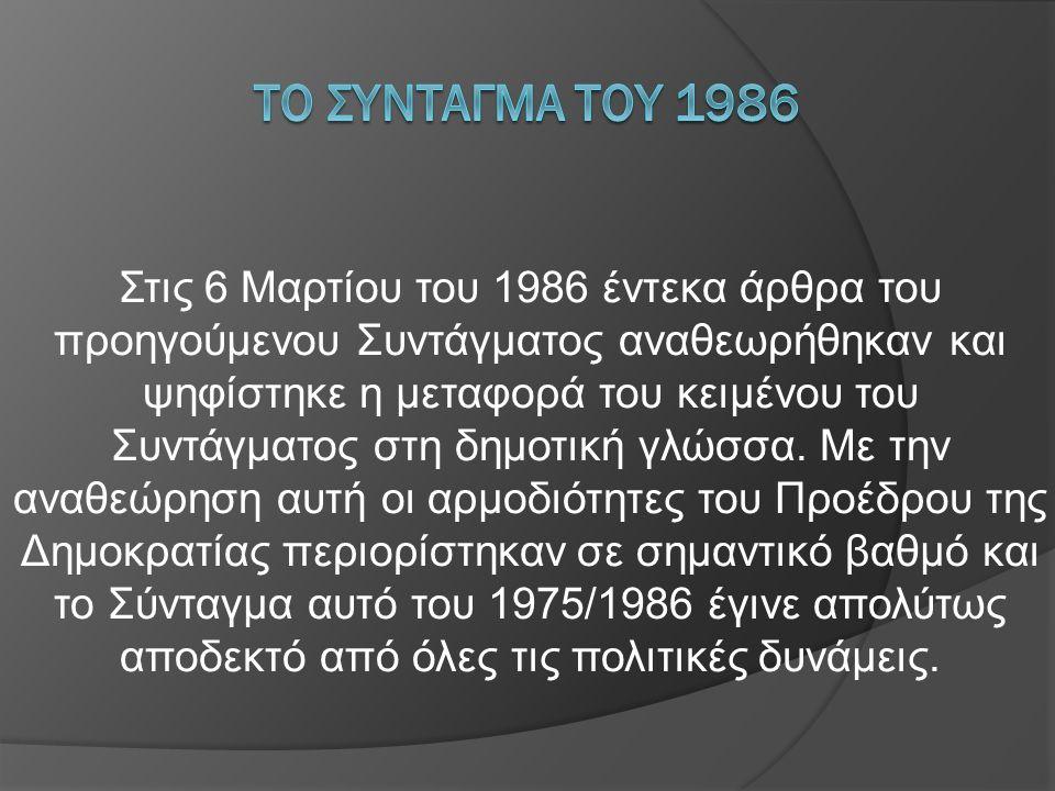 ΤΟ ΣΥΝΤΑΓΜΑ ΤΟΥ 1986