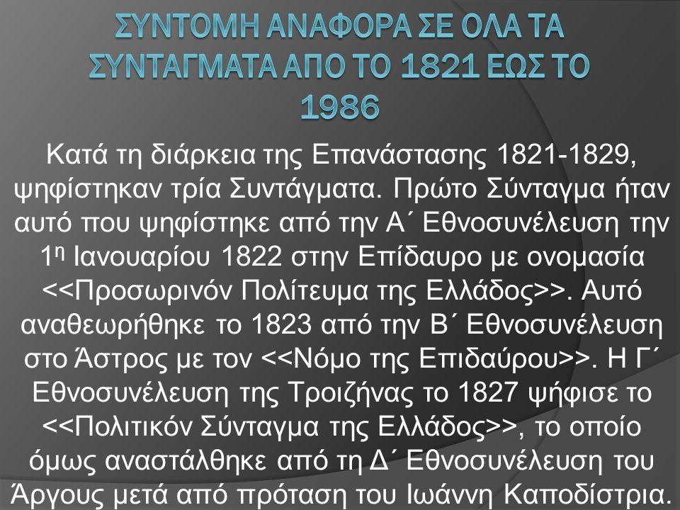 ΣΥΝΤΟΜΗ ΑΝΑΦΟΡΑ ΣΕ ΟΛΑ ΤΑ ΣΥΝΤΑΓΜΑΤΑ ΑΠΟ ΤΟ 1821 ΕΩΣ ΤΟ 1986