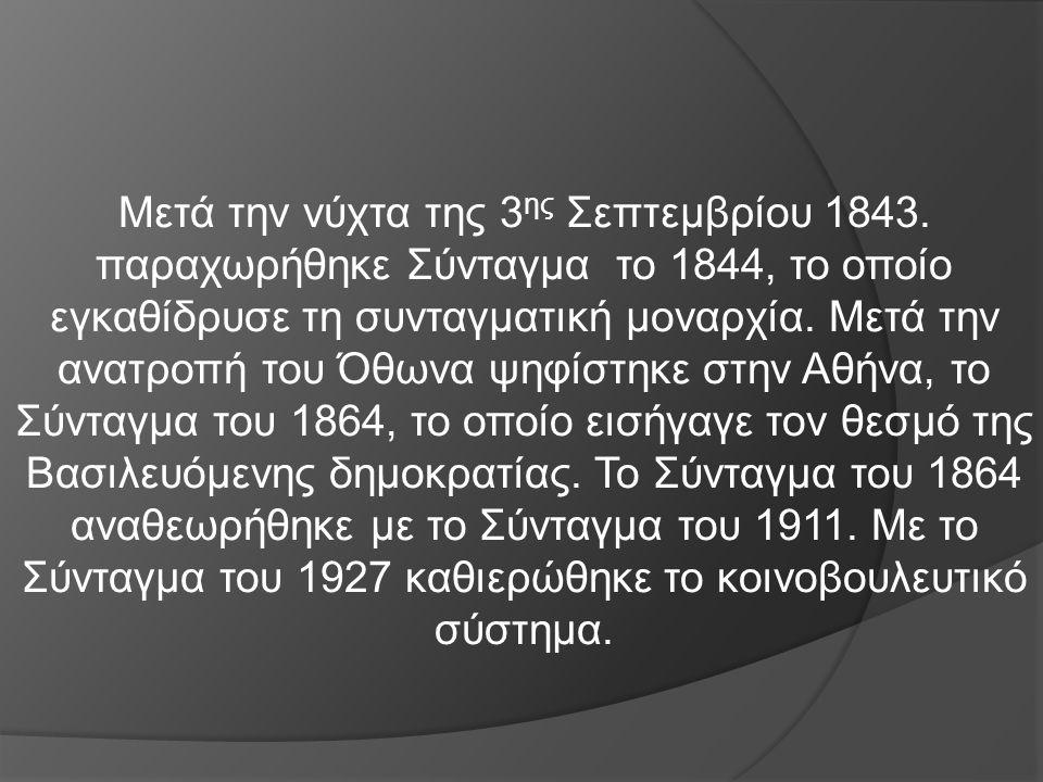 Μετά την νύχτα της 3ης Σεπτεμβρίου 1843