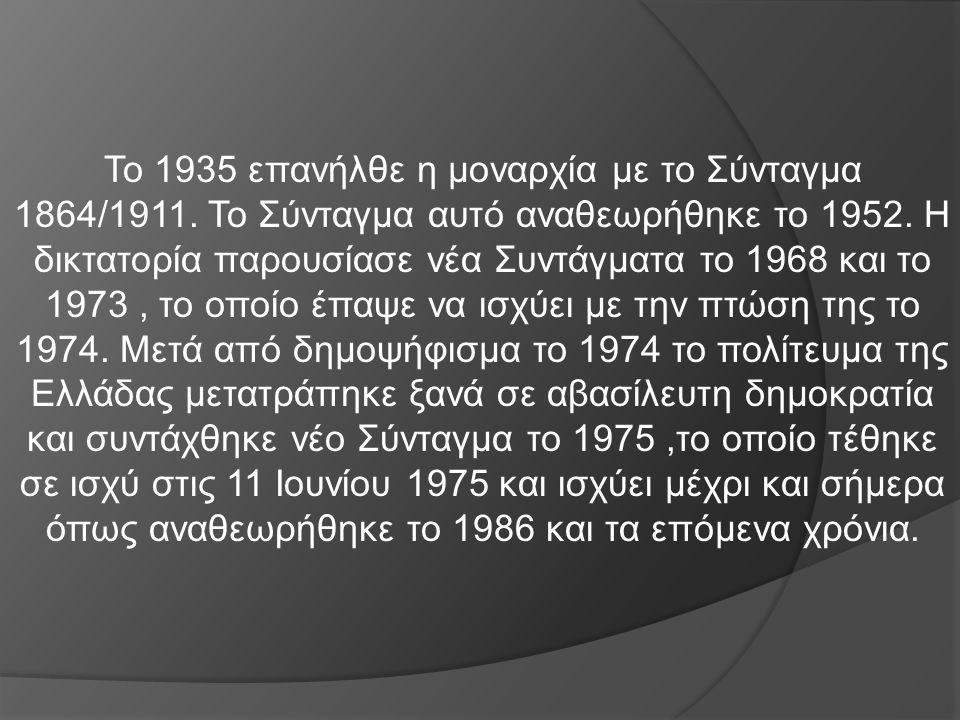 Το 1935 επανήλθε η μοναρχία με το Σύνταγμα 1864/1911