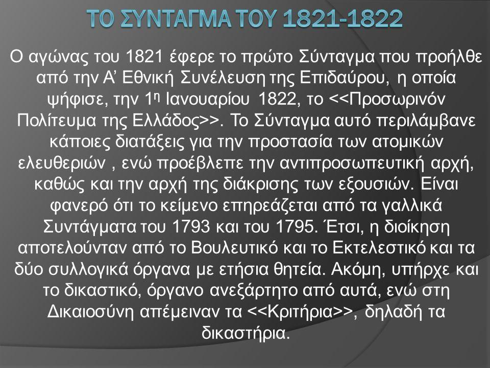 ΤΟ ΣΥΝΤΑΓΜΑ ΤΟΥ 1821-1822