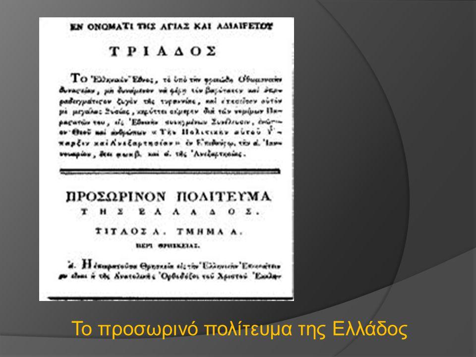 Το προσωρινό πολίτευμα της Ελλάδος