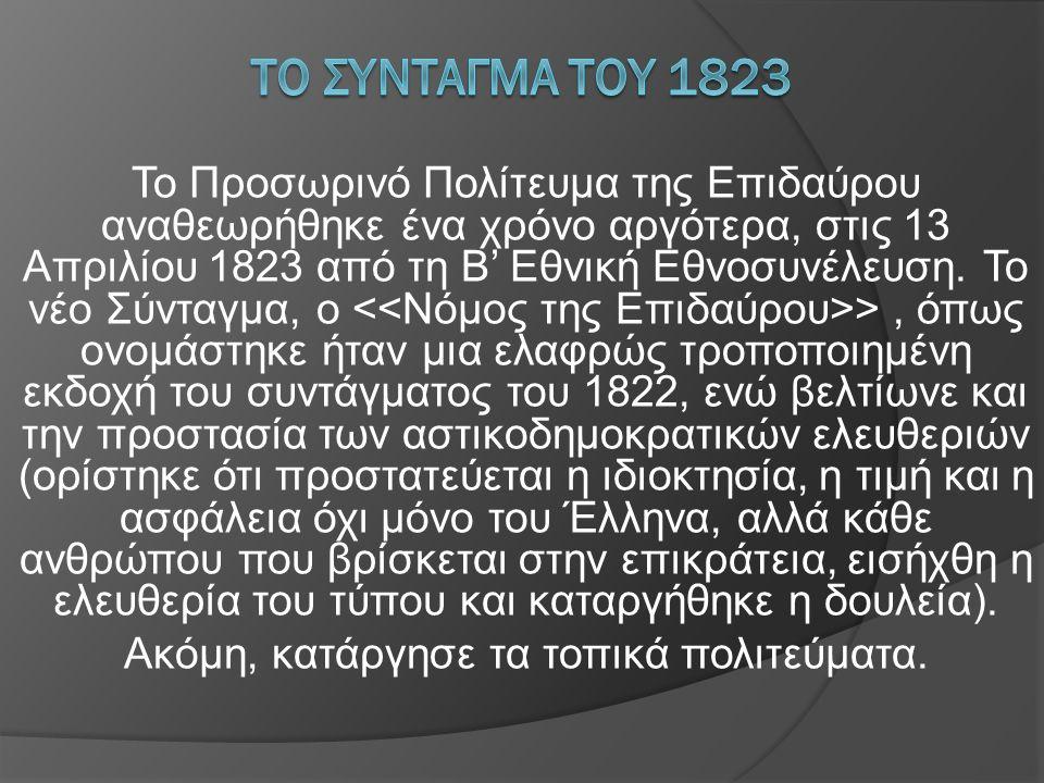 ΤΟ ΣΥΝΤΑΓΜΑ ΤΟΥ 1823