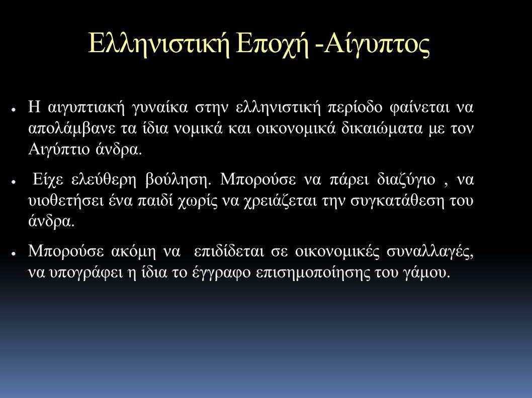 Ελληνιστική Εποχή -Αίγυπτος