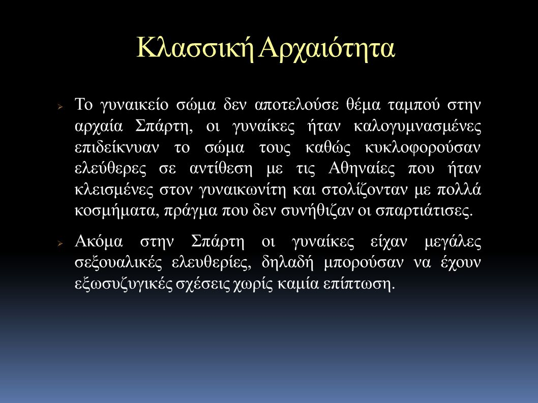 Κλασσική Αρχαιότητα