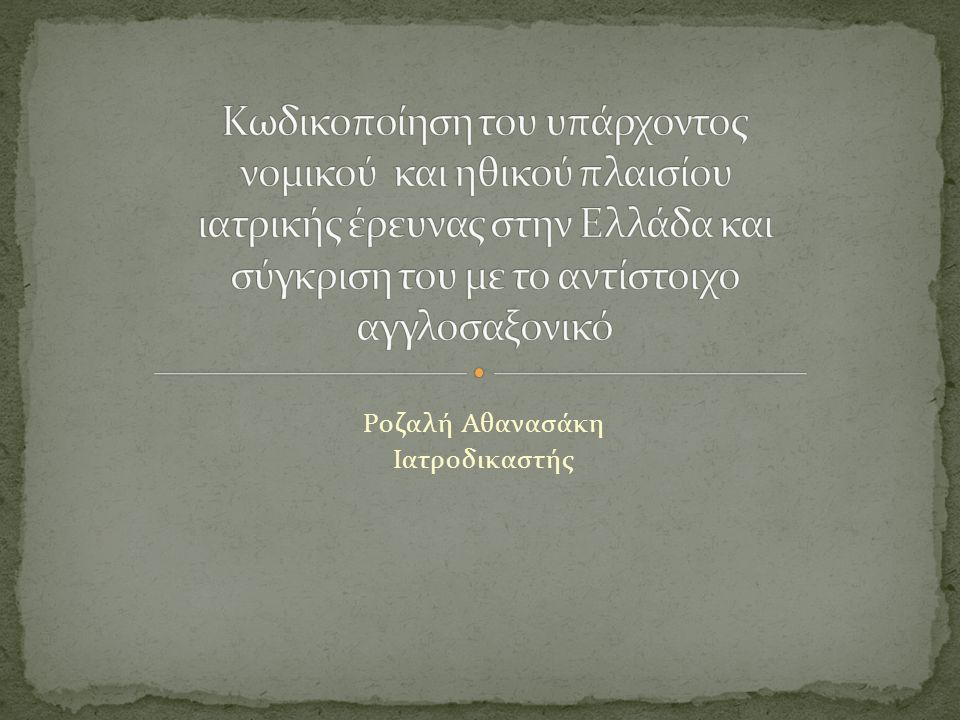 Ροζαλή Αθανασάκη Ιατροδικαστής