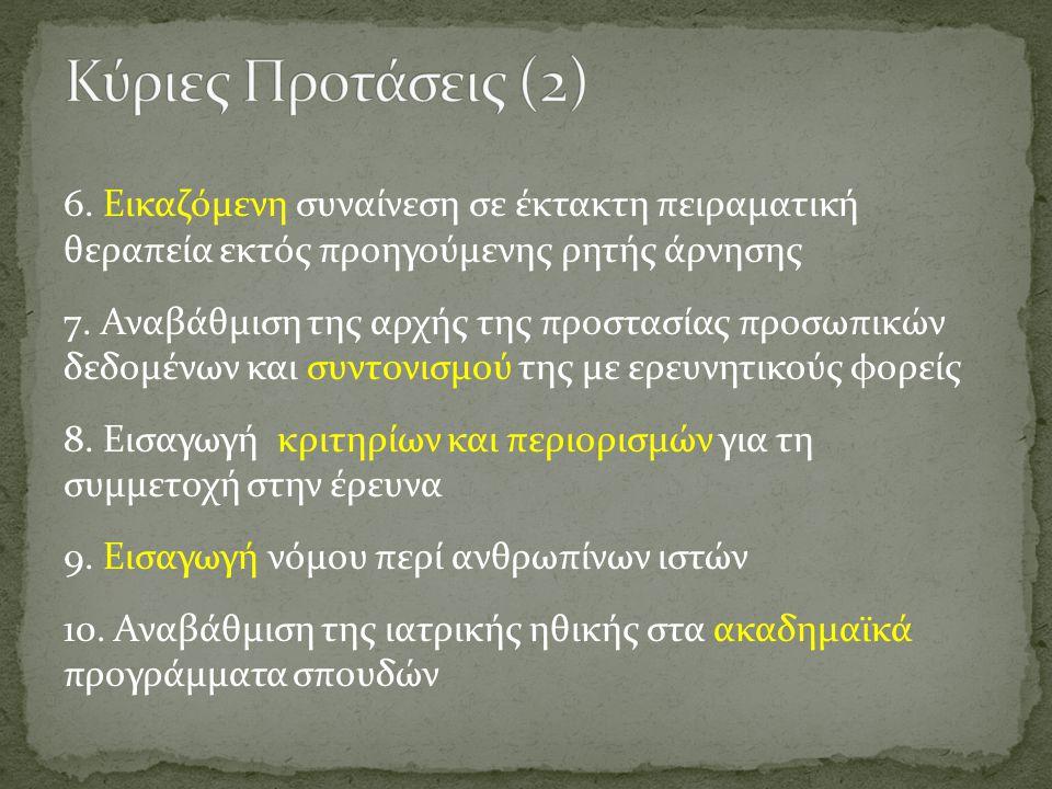 Κύριες Προτάσεις (2)