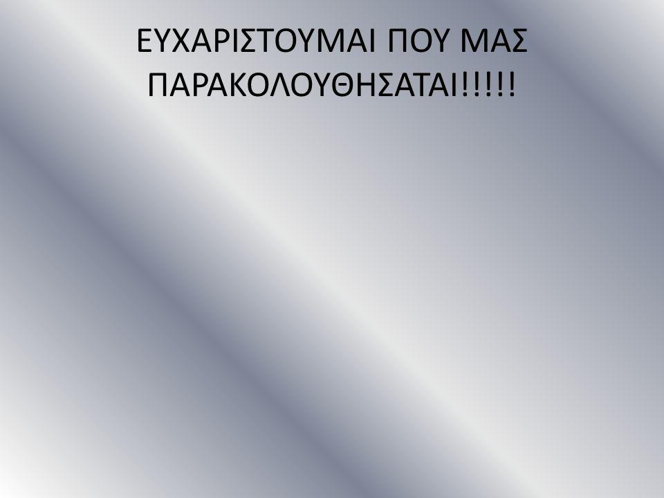 ΕΥΧΑΡΙΣΤΟΥΜΑΙ ΠΟΥ ΜΑΣ ΠΑΡΑΚΟΛΟΥΘΗΣΑΤΑΙ!!!!!