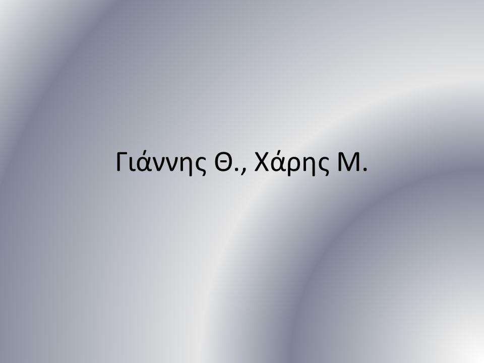 Γιάννης Θ., Χάρης Μ.