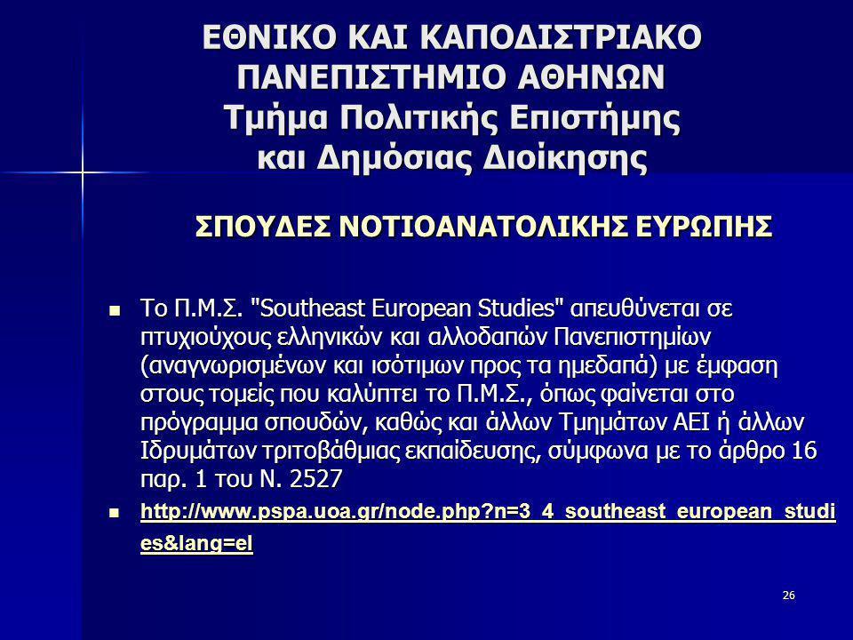 ΣΠΟΥΔΕΣ ΝΟΤΙΟΑΝΑΤΟΛΙΚΗΣ ΕΥΡΩΠΗΣ