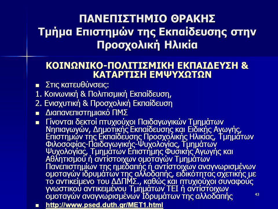 ΚΟΙΝΩΝΙΚΟ-ΠΟΛΙΤΙΣΜΙΚΗ ΕΚΠΑΙΔΕΥΣΗ & ΚΑΤΑΡΤΙΣΗ ΕΜΨΥΧΩΤΩΝ